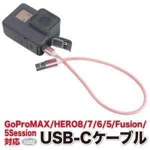 GoPro HERO7/HERO6/HERO5/HERO5Session用アクセサリー USB-Cケーブル ピンク充電 接続 type-C Fusion Osmo Pocket|meijie-ec