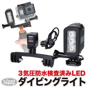GoPro用 3気圧防水ライト ダイビングライト LEDライト 300LM 水中ライト 防水検査済 照明撮影|meijie-ec