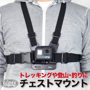 GoPro アクセサリー チェストベースマウント 胸にゴープロ|meijie-ec