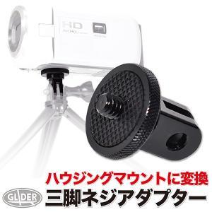 GoPro アクセサリー 三脚用 1/4インチネジ付き アダプター アルミ製|meijie-ec