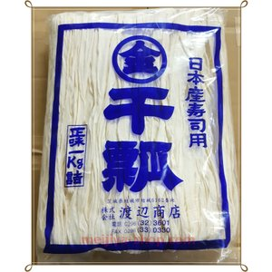 (株)渡辺商店 寿司用特撰 国産(日本産) 干瓢 (かんぴょう) 1kg