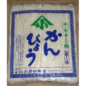 (株)小野口商店 中国産干瓢(かんぴょう)並1等 1kg  原料:中国産  選別:栃木県