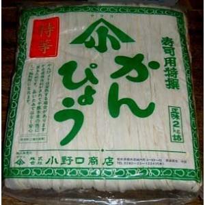 (株)小野口商店 中国産干瓢(かんぴょう)特上 2kg