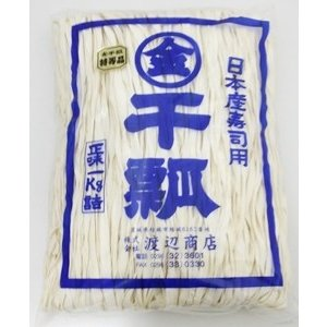 (株)渡辺商店 寿司用特等品 国産(日本産) 干瓢 (かんぴょう) 1kg