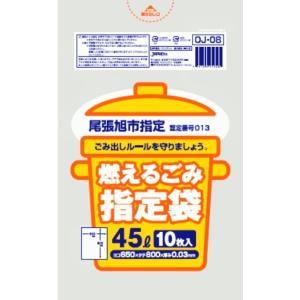 ゴミ袋 45L 尾張旭市指定 可燃 300枚|meijoukasei