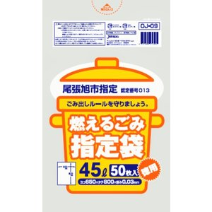 ゴミ袋 45L 尾張旭市指定 可燃ごみ袋  600枚|meijoukasei