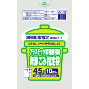 ゴミ袋 45L 尾張旭市指定ごみ袋 資源 300枚|meijoukasei