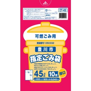 ゴミ袋 45L 豊川市指定ごみ袋 可燃ごみ袋 厚口 400枚(OT49)|meijoukasei