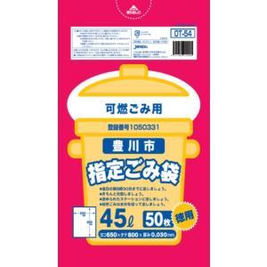 ゴミ袋 45L 豊川市指定ごみ袋 可燃ごみ袋 600枚(OT54)|meijoukasei