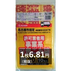 ゴミ袋 20L 名古屋市指定ゴミ袋 事業用 可燃ごみ袋 600枚 NJ29|meijoukasei