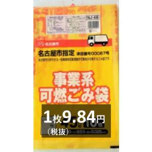 ゴミ袋 45L 名古屋市指定ゴミ袋 事業用 可燃ごみ袋 600枚 NJ49|meijoukasei