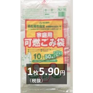 名古屋市指定 家庭用ゴミ袋 可燃ごみ袋10L 手付き 600枚(NJ16)|meijoukasei
