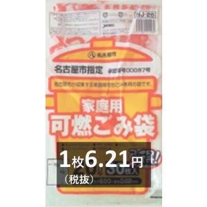 名古屋市指定 家庭用ゴミ袋 可燃ごみ袋20L 600枚(NJ26)|meijoukasei