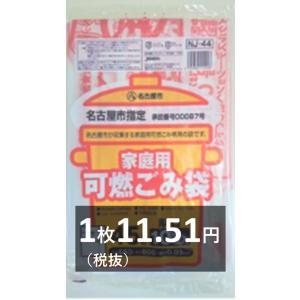 名古屋市指定 家庭用ゴミ袋 可燃ごみ袋45L 厚口 600枚(NJ44)|meijoukasei