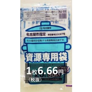 名古屋市指定 家庭用ゴミ袋 資源ごみ袋20L 600枚(NJ22)|meijoukasei