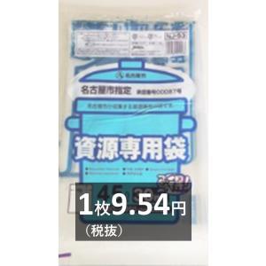 ゴミ袋 45L 名古屋市指定ごみ袋 家庭用 資源ごみ袋 600枚 NJ53|meijoukasei