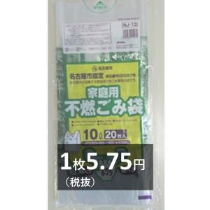 ゴミ袋 10L 名古屋市指定ごみ袋 家庭用  不燃ごみ袋 手つき 600枚 NJ13|meijoukasei