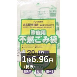 ゴミ袋 45L 名古屋市指定ごみ袋 家庭用 不燃ごみ袋 手つき 600枚 NJ23|meijoukasei