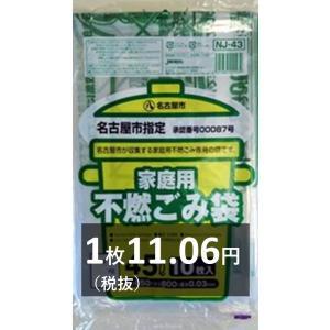 名古屋市指定 家庭用ゴミ袋 不燃ごみ袋45L 600枚(NJ43)|meijoukasei