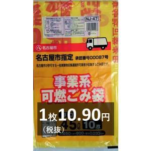 ゴミ袋 45L 名古屋市指定ゴミ袋 事業用 可燃ごみ袋 厚口 600枚 NJ47|meijoukasei
