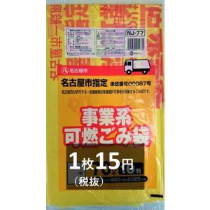 ゴミ袋 70L 名古屋市指定ゴミ袋 事業用 可燃ごみ袋 400枚 NJ77|meijoukasei