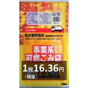 ゴミ袋 70L 名古屋市指定ゴミ袋 事業用 可燃ごみ袋 厚口 400枚 NJ79|meijoukasei