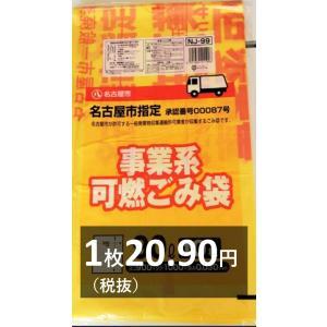ゴミ袋 90L 名古屋市指定ゴミ袋 事業用 可燃ごみ袋 300枚 NJ99|meijoukasei