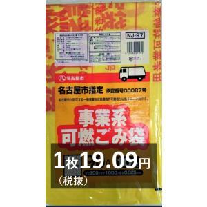 ゴミ袋 90L 名古屋市指定ゴミ袋 事業用 可燃ごみ袋 薄口 300枚 NJ97|meijoukasei