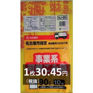 ゴミ袋 90L 名古屋市指定ゴミ袋 事業用 可燃ごみ袋 厚口 200枚 NJ95|meijoukasei