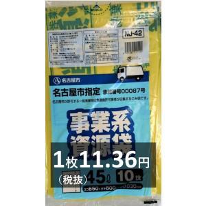 ゴミ袋 45L 名古屋市指定ゴミ袋 事業用 資源ごみ袋 600枚 NJ42|meijoukasei