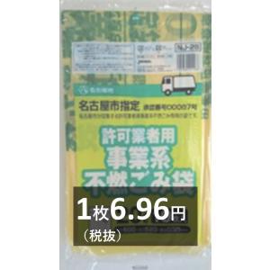 ゴミ袋 20L 名古屋市指定ゴミ袋 事業用 不燃ごみ袋 600枚 NJ28|meijoukasei