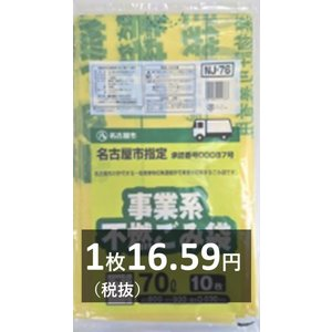ゴミ袋 70L 名古屋市指定ゴミ袋 事業用 不燃ごみ袋 400枚 NJ76|meijoukasei