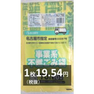 ゴミ袋 70L 名古屋市指定ゴミ袋 事業用 不燃ごみ袋 厚口 400枚 NJ78|meijoukasei