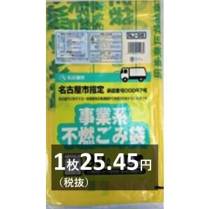 ゴミ袋 90L 名古屋市指定ゴミ袋 事業用 不燃ごみ袋 300枚 NJ98|meijoukasei