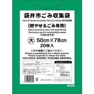 ゴミ袋 袋井市指定ごみ袋 可燃ごみ袋 大 500枚|meijoukasei