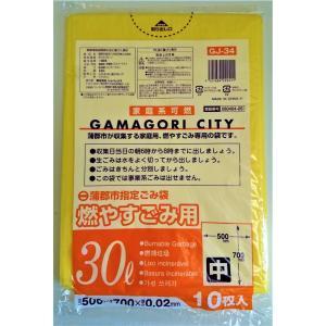 ゴミ袋 30L 蒲郡市指定ごみ袋 燃やすごみ(家庭系可燃ごみ) 600枚|meijoukasei