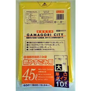 ゴミ袋 45L 蒲郡市指定ごみ袋 燃やすごみ(家庭系可燃ごみ) 厚口 400枚|meijoukasei