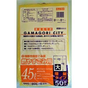 ゴミ袋 45L 蒲郡市指定ごみ袋 燃やすごみ(家庭系可燃ごみ) 600枚|meijoukasei