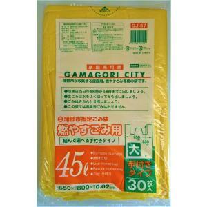 ゴミ袋 45L 蒲郡市指定ごみ袋 燃やすごみ(家庭系可燃ごみ) 手つき 600枚|meijoukasei