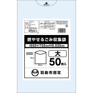 ゴミ袋 45L 羽島市指定ごみ袋 可燃ごみ袋 大 500枚|meijoukasei