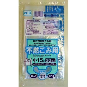 ゴミ袋 15L 稲沢市指定ゴミ袋 不燃ごみ収集袋 手つき 1200枚|meijoukasei
