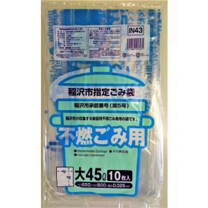 ゴミ袋 45L 稲沢市指定ゴミ袋 不燃ごみ収集袋 600枚|meijoukasei