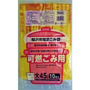 ゴミ袋 45L 稲沢市指定ゴミ袋 可燃ごみ収集袋 600枚|meijoukasei