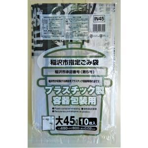 ゴミ袋 45L 稲沢市指定ゴミ袋 プラスチックごみ収集袋 600枚|meijoukasei