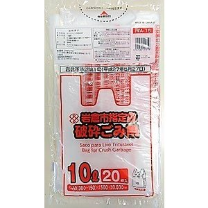 岩倉市指定ゴミ袋 粉砕10L 手付き 600枚|meijoukasei