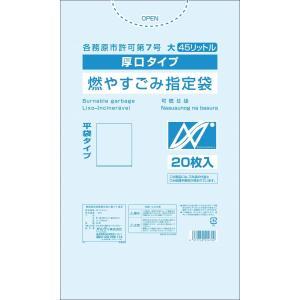 品名:各務原市指定 家庭用可燃ゴミ袋・ごみ収集袋 45L 品番: サイズ:厚さ0.035×680×8...