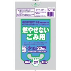 ゴミ袋 10L 春日井市指定ごみ袋 燃やせないごみ袋 手つき 600枚|meijoukasei