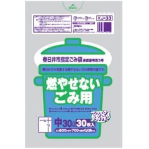 ゴミ袋 30L 春日井市指定ごみ袋 燃やせないごみ袋 600枚|meijoukasei