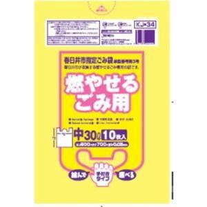 ゴミ袋 30L 春日井市指定ごみ袋 燃やせるごみ袋 手つき 600枚|meijoukasei