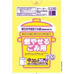 ゴミ袋 30L 春日井市指定ごみ袋 燃やせるごみ袋 600枚|meijoukasei